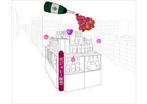 SPツール POP 販売促進 酒・ワイン